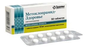 Противорвотный препарат Метоклопрамид